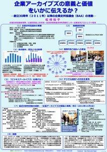 BAA用全史料協ポスター(A4原寸大)