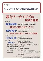 12-7セミナーポスター