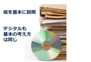 紙とデジタル